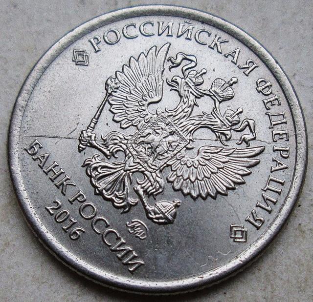 1 рубль 2016г - полные расколы аверса (3 штуки) 03810