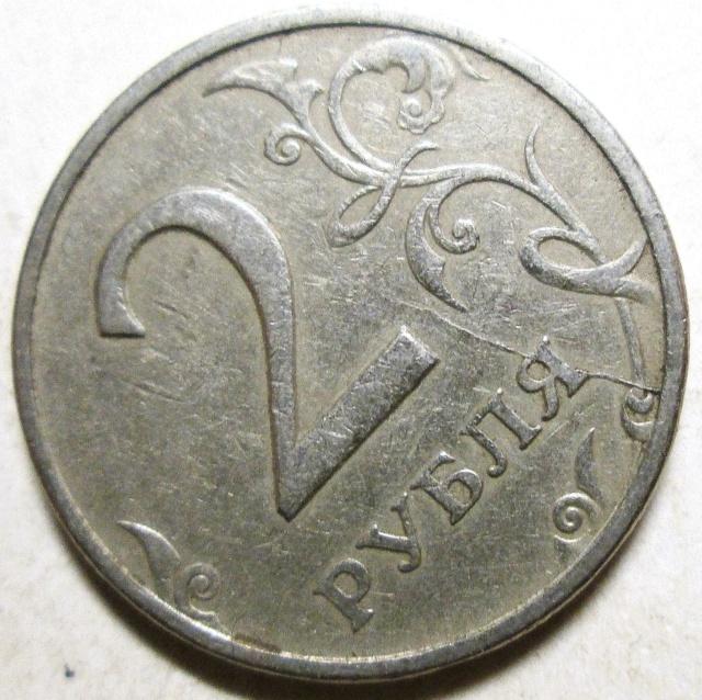 2 рубля 1997ммд - неполный раскол реверса (нечастый) 03812