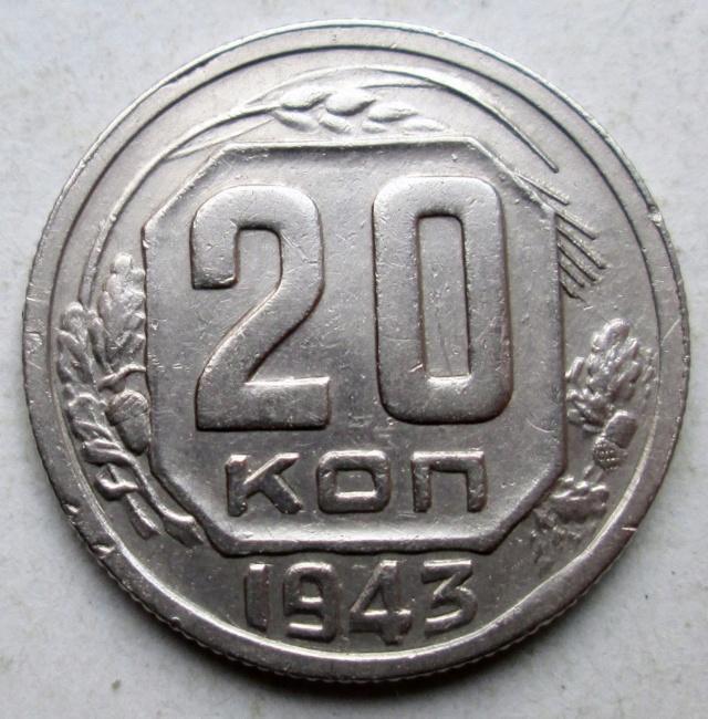 20 копеек 1943г - шт 1,21Б 04010