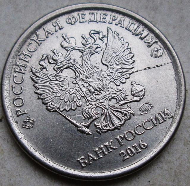 1 рубль 2016г - полные расколы аверса (3 штуки) 04110