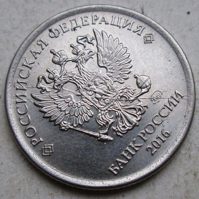 1 рубль 2016г - полные расколы аверса (3 штуки) 04510