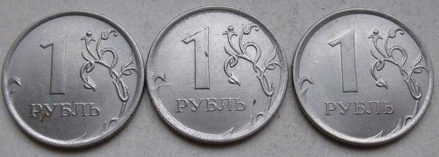 1 рубль 2016г - полные расколы аверса (3 штуки) 04811