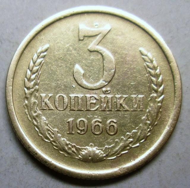 3 копейки 1966г 05411