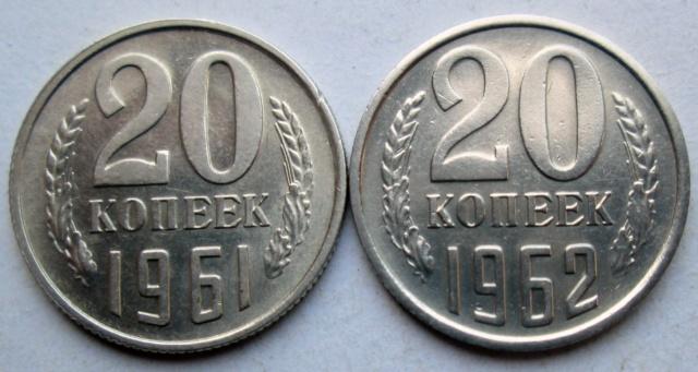20 копеек 1961-1962г 05710