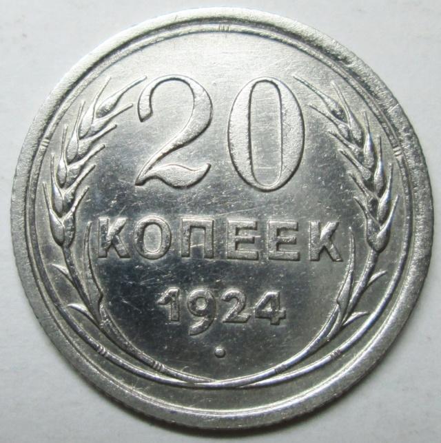 20 копеек 1924г - смещение дужки в букве Й Img_0914