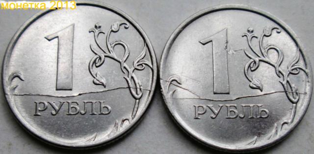 1 рубль 2011г - полные расколы реверса (2 штуки) Img_1410