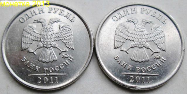 1 рубль 2011г - полные расколы реверса (2 штуки) Img_1411