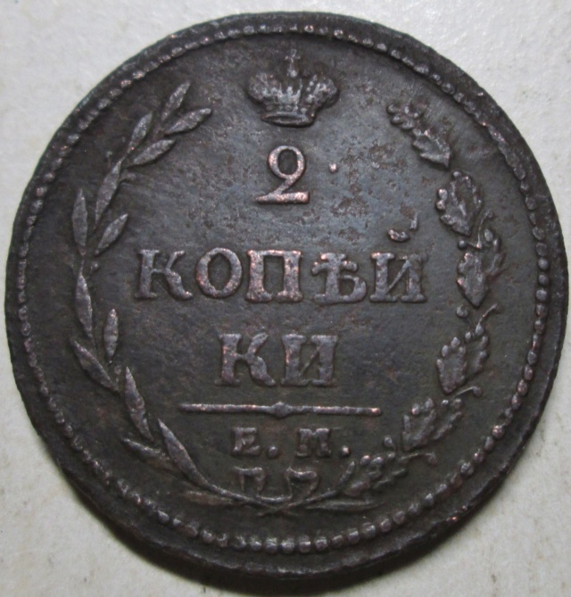 2 копейки 1810г с точкой. Img_1413