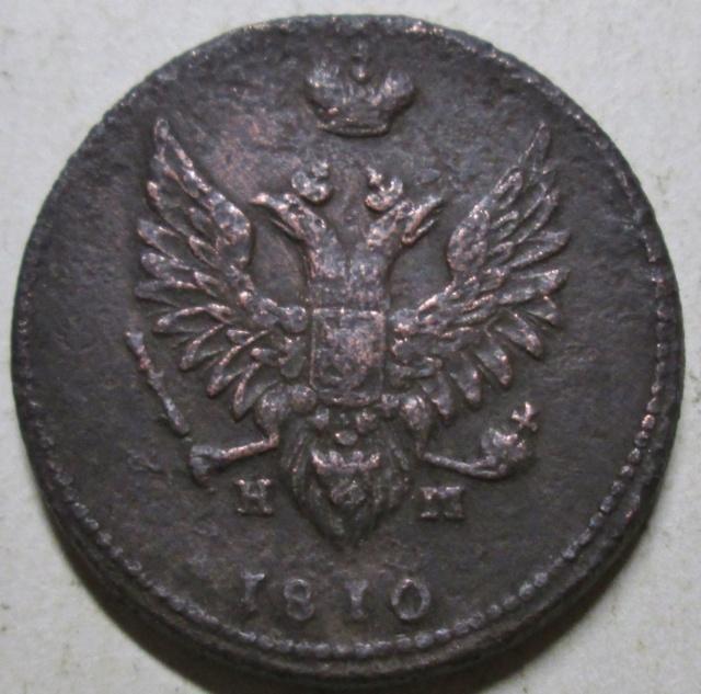 2 копейки 1810г Img_1416