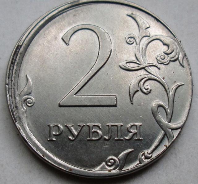 """2 рубля 2016г - смещение,гурт """"грибок"""" Img_2710"""