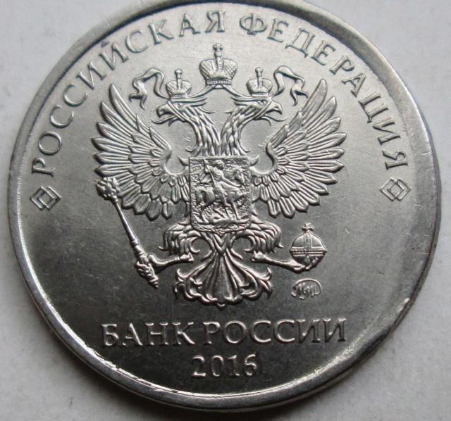 """2 рубля 2016г - смещение,гурт """"грибок"""" Img_2711"""