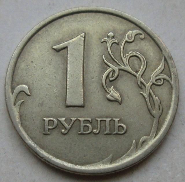 1 рубль 2007ммд - полный раскол аверса Img_3111