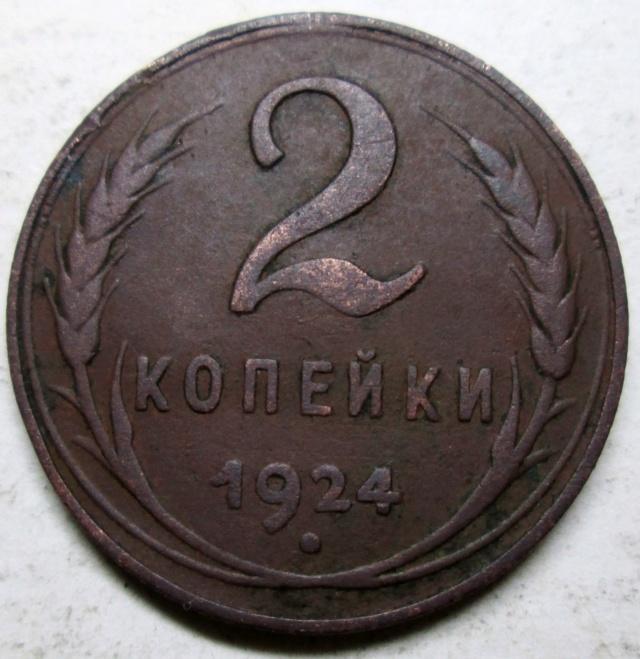2 копейки 1924г - вместо запятой точка. Img_3710