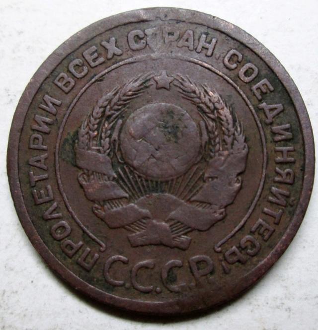 2 копейки 1924г - вместо запятой точка. Img_3711