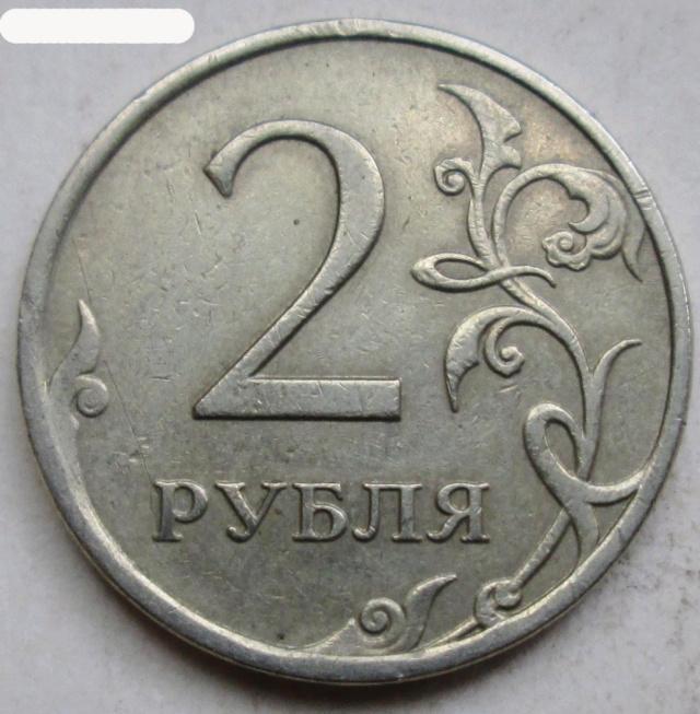 2 рубля 2007ммд - полный раскол аверса Photoe11