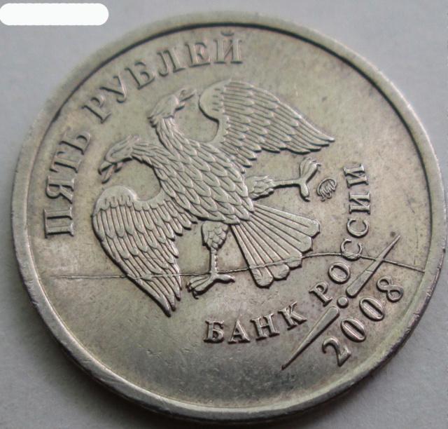 5 рублей 2008ммд - полный раскол аверса Photoe12