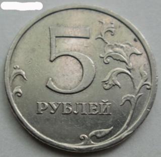 5 рублей 2008ммд - полный раскол аверса Photoe15