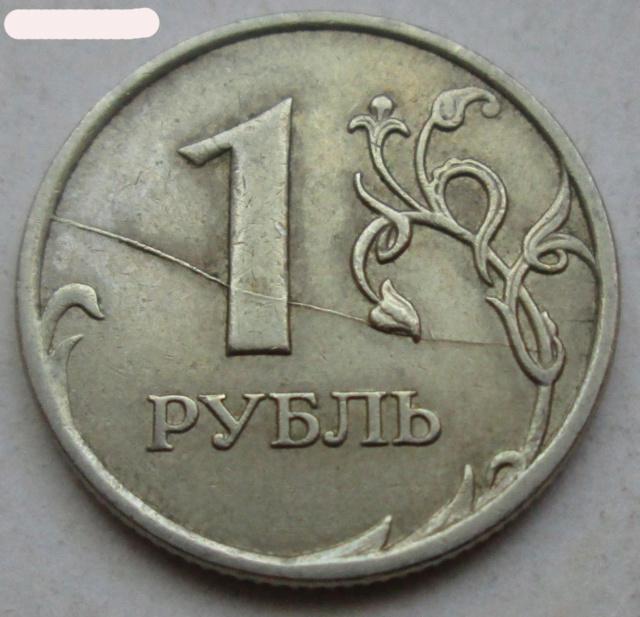1руб 2007ммд - полный раскол реверса  Photoe19