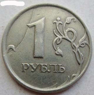 1 рубль 2007ммд - откол штемпеля реверса Photoe21