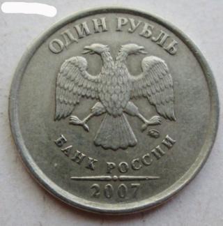 1 рубль 2007ммд - откол штемпеля реверса Photoe22