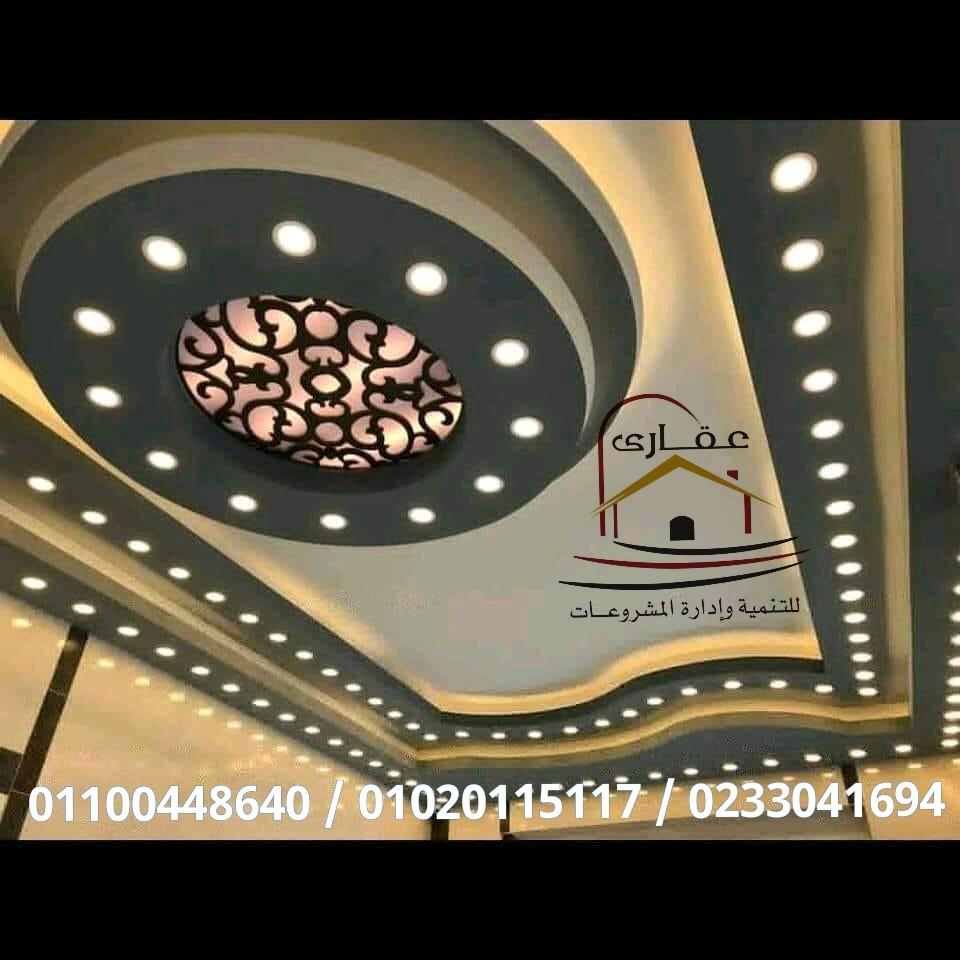 صور ديكورات شقق / صور شقق / شركة عقارى 01100448640      15814828