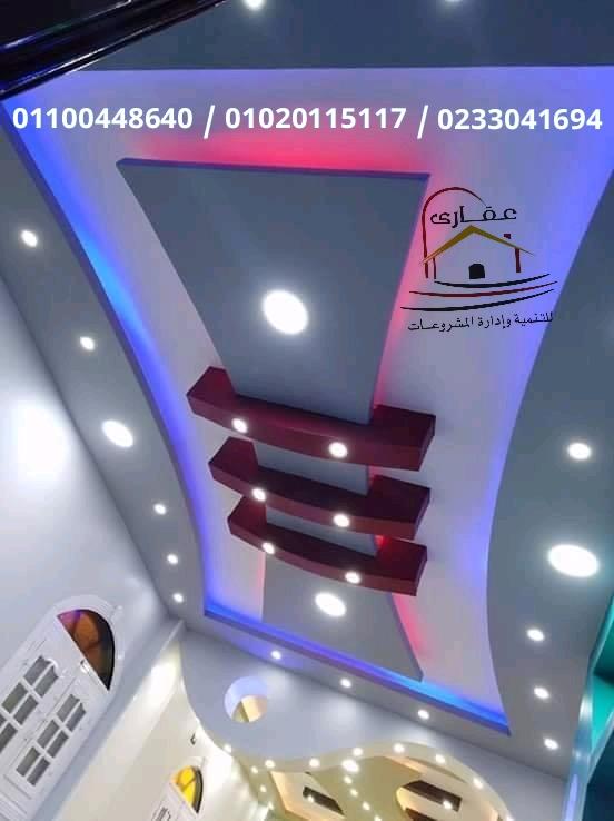 افضل شركة ديكورات فى الشيخ زايد واكتوبر شركة عقارى 01100448640 15819100