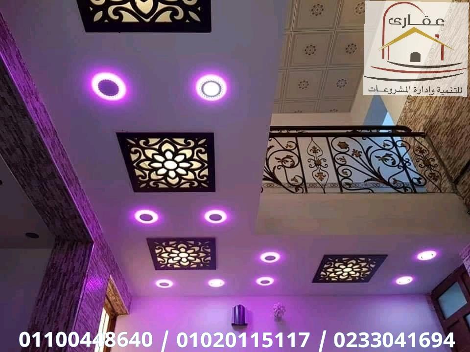 افضل شركة ديكورات فى الشيخ زايد واكتوبر شركة عقارى 01100448640 15819102