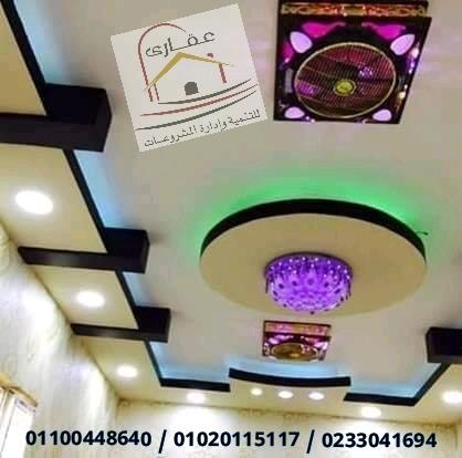 صور احدث الديكورات / ديكورات وتشطيبات / شركة عقارى 01020115117 15819112