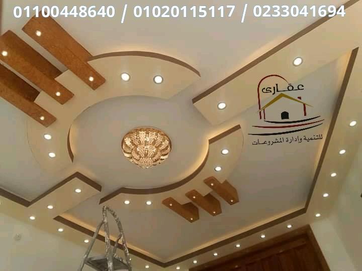 شركة عقارى للتنمية وادارة المشروعات اجمل التشطيبات وقمة الذوق فى الديكورات 15819128