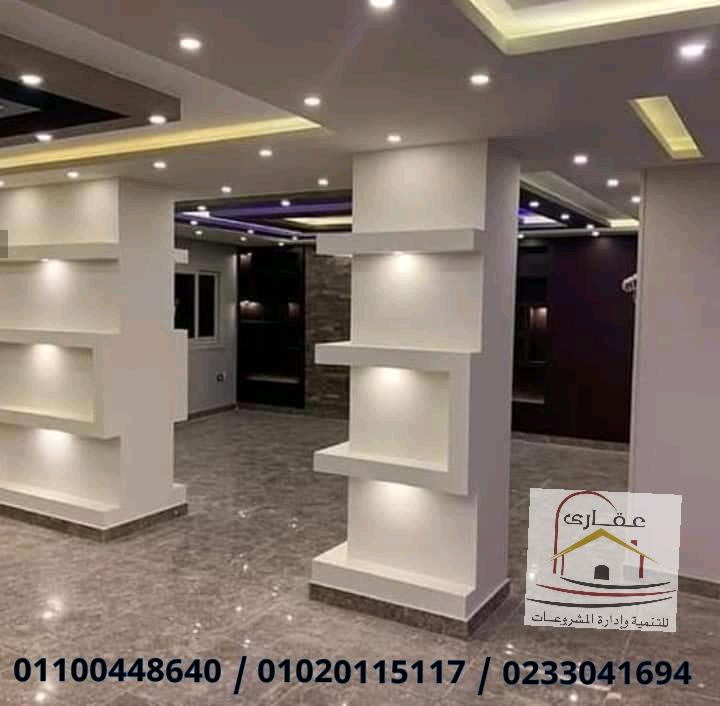 تشطيبات وديكورات بافضل الاسعار واعلى جودة وافضل الخامات مع شركة عقارى 0102011511 15819330