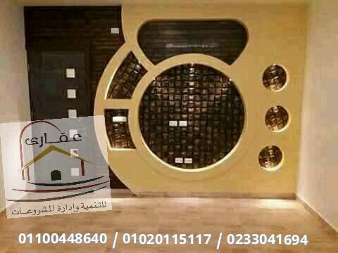 اسعار تشطيب الشقق / شركة تشطيب / شركة عقارى 01100448640      15819458