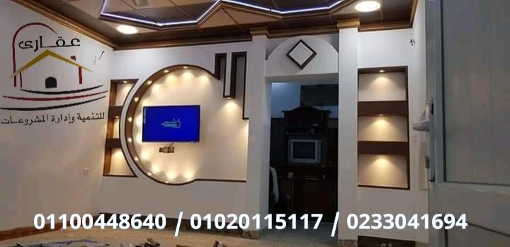 اسعار تشطيب الشقق / شركة تشطيب / شركة عقارى 01100448640      15819459