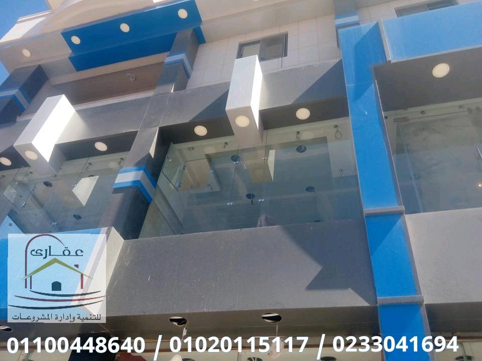 اعمال زجاجية /خصومات على باقات التشطيبات والديكورات شركة عقارى 01100448640 15820217
