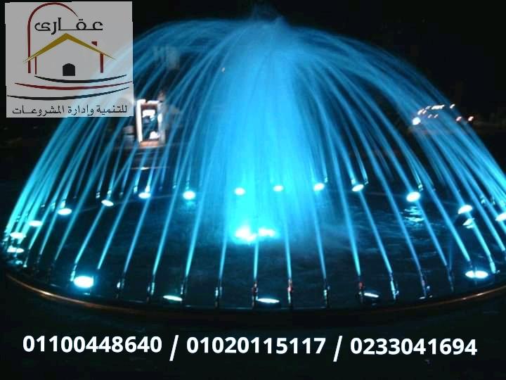 شلالات / نافورات / حمامات سباحة / وحدات خارجية / شركة عقارى    01100448640        15825426
