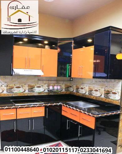 مطبخ / عروض ع المطابخ / شركة عقارى للتنمية وإدارة المشروعات     15845411