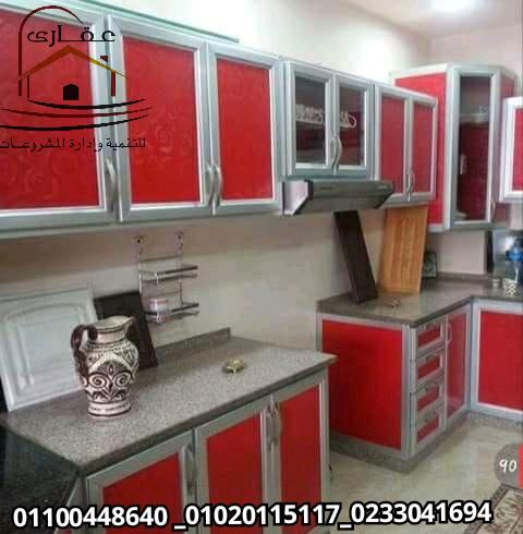 مطبخ / عروض ع المطابخ / شركة عقارى للتنمية وإدارة المشروعات     15845412