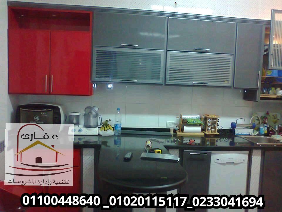 ديكورات مطبخ/ تشطيبات مطابخ / ديكورات مودرن /شركة عقارى 01100448640 15845416