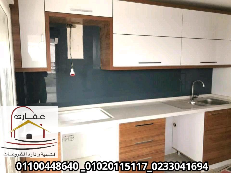 مطابخ خشمونيوم/ مطابخ خشمونيوم عصرية / دهانات مطابخ خشمونيوم / شركة عقارى  15847312