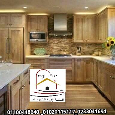 مطابخ الوميتال / مطبخ خشب / مطبخ الوميتال مودرن شركة عقارى 01100448640          15847419