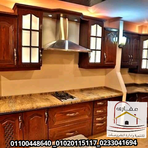 مطابخ الوميتال / مطبخ خشب / مطبخ الوميتال مودرن شركة عقارى 01100448640          15847420