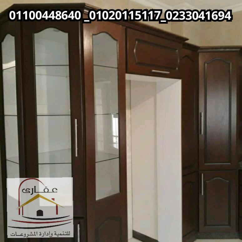 مطابخ / مطبخ خشمونيوم / مطابخ خشب / شركة عقارى 01100448640  15847423
