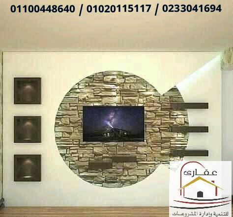 افضل ديكور للشاشة / ديكورات شاشة/ تشطيبات/ عقارى 01100448640     15863625