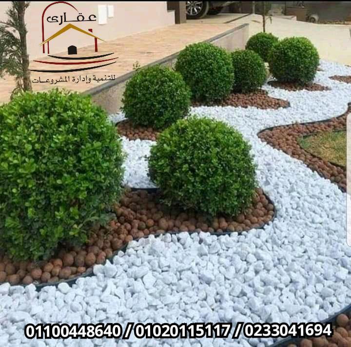 حديقة منازل / ديكورات / دهانات / شركة عقارى 01100448640 15865413