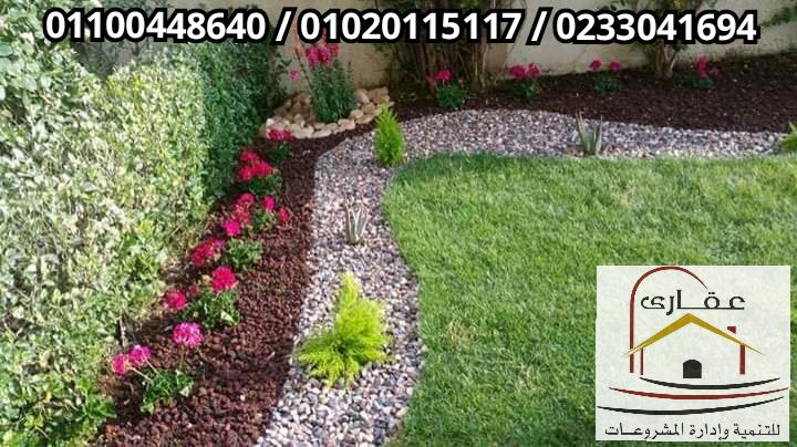 حديقة منازل / ديكورات حدائق / ديكورات/ شركة عقارى 01100448640         15865421