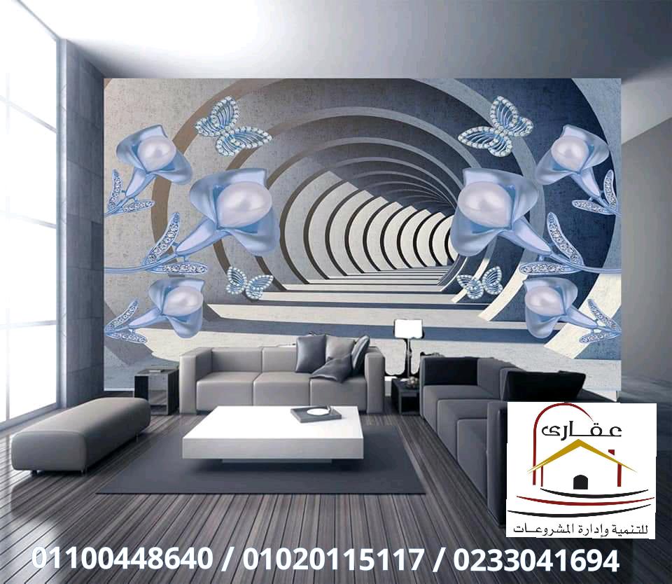 ورق حائط / ورق حوائط / شركة عقارى 01100448640 15910412
