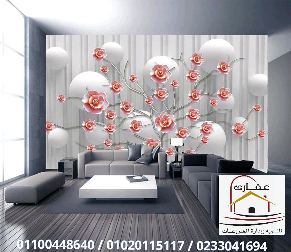 ورق حائط / ورق 3d / ورق حوائط / شركة عقارى 01100448640   15910420