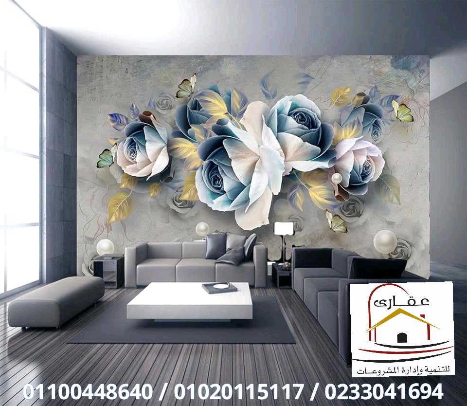 ورق حائط / ورق 3d / ورق حوائط / شركة عقارى 01100448640   15910421