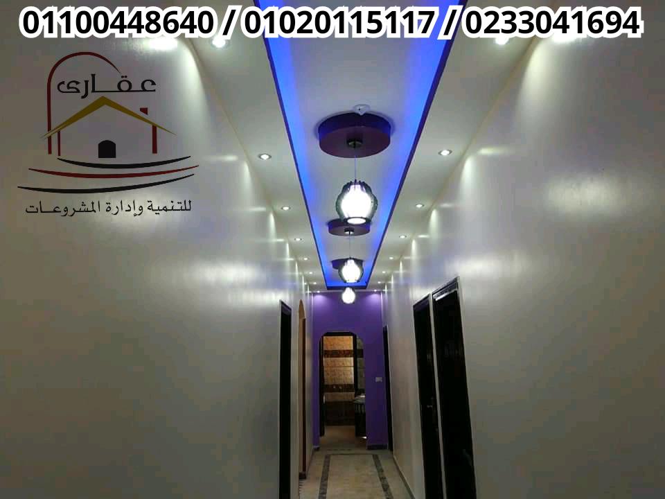 عروض رمضان شركة ديكورات مودرن وكلاسيك / شركة عقارى 01100448640 15911216
