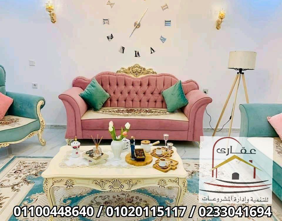 تصميم ديكورات - شركات تصميم ديكورات (عقارى 01020115117 ) 15912712