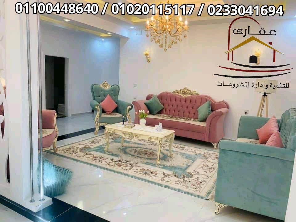 شركة ديكور / اسماء شركات الديكور  / شركة عقارى  01100448640 15912714